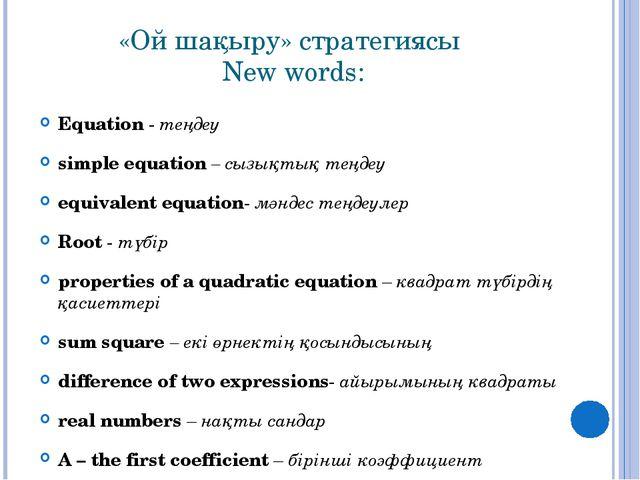 «Ой шақыру» стратегиясы New words: Equation - теңдеу simple equation – сызықт...