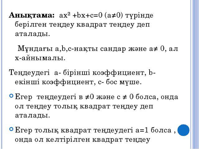 Анықтама: ах² +bх+с=0 (а≠0) түрінде берілген теңдеу квадрат теңдеу деп аталад...