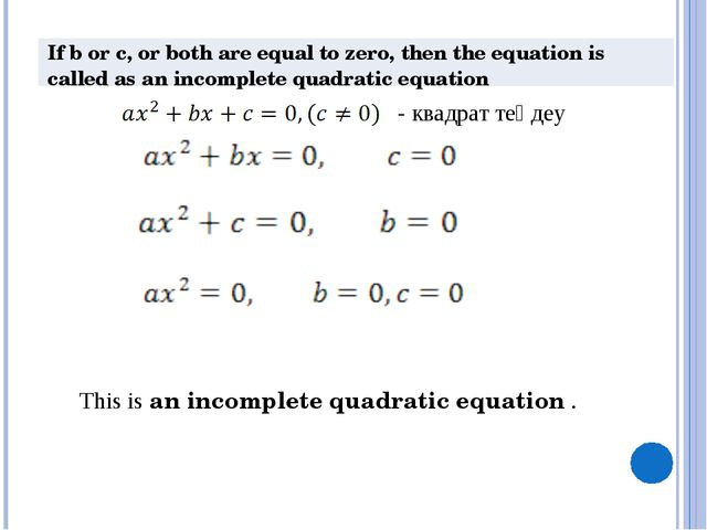 This is an incomplete quadratic equation . - квадрат теңдеу If b or c, or bot...