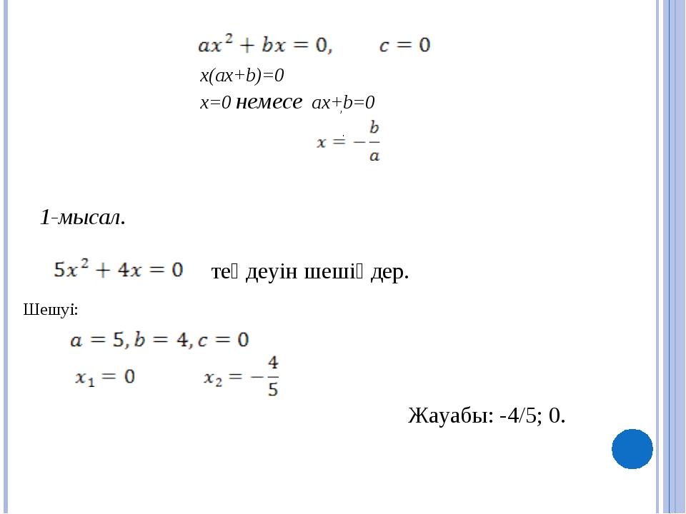 x(ax+b)=0 x=0 немесе ax+b=0 1-мысал. теңдеуін шешіңдер. , . Шешуі: Жауабы: -4...