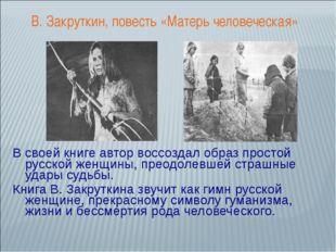 В своей книге автор воссоздал образ простой русской женщины, преодолевшей ст