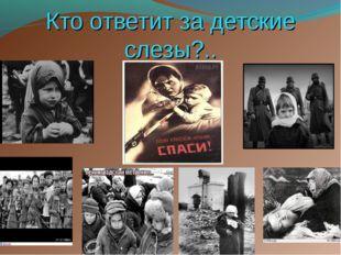 Кто ответит за детские слезы?..