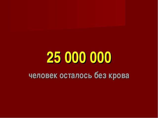 25 000 000 человек осталось без крова