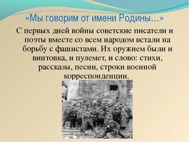 С первых дней войны советские писатели и поэты вместе со всем народом встали...