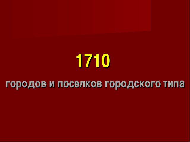 1710 городов и поселков городского типа