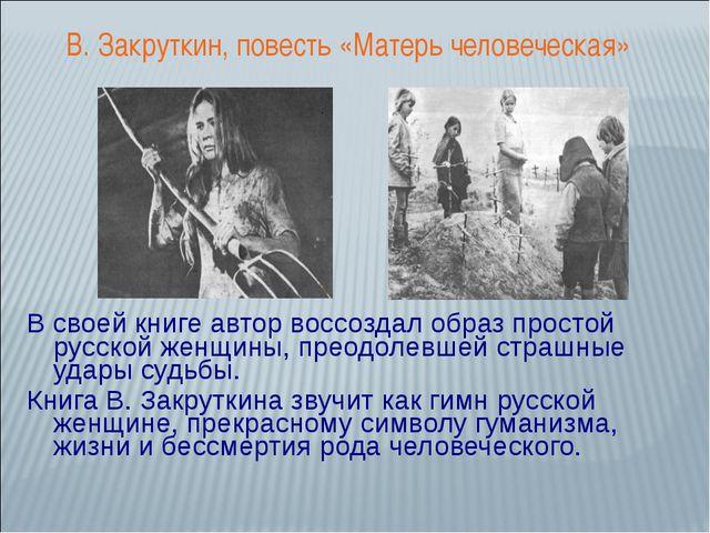 В своей книге автор воссоздал образ простой русской женщины, преодолевшей ст...