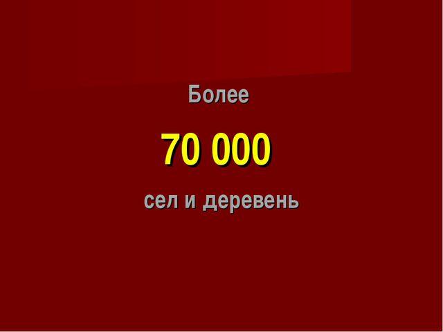 Более 70 000 сел и деревень