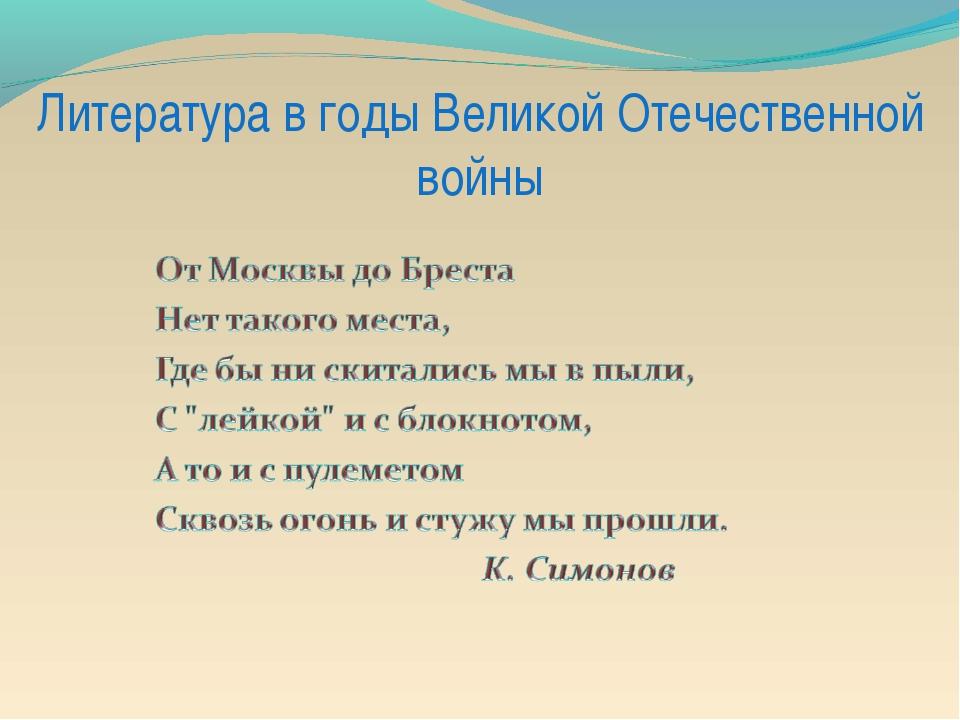 Литература в годы Великой Отечественной войны