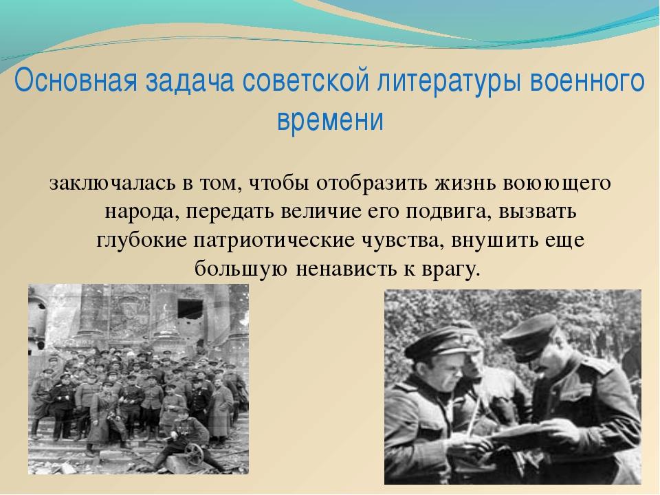 заключалась в том, чтобы отобразить жизнь воюющего народа, передать величие...