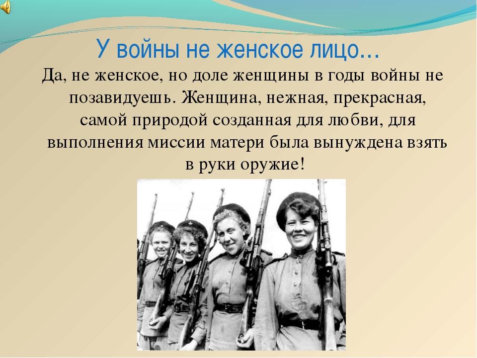 Да, не женское, но доле женщины в годы войны не позавидуешь. Женщина, нежная...
