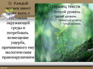 5) Каждый человек имеет право знать о состоянии окружающей среды и потребова