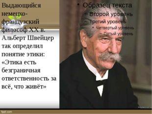 Выдающийся немецко-французский философ XX в. Альберт Швейцер так определил п
