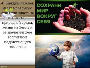 4) Каждый человек несет моральную ответственность за сохранение природной ср
