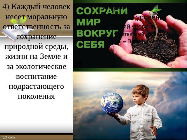 4) Каждый человек несет моральную ответственность за сохранение природной ср...