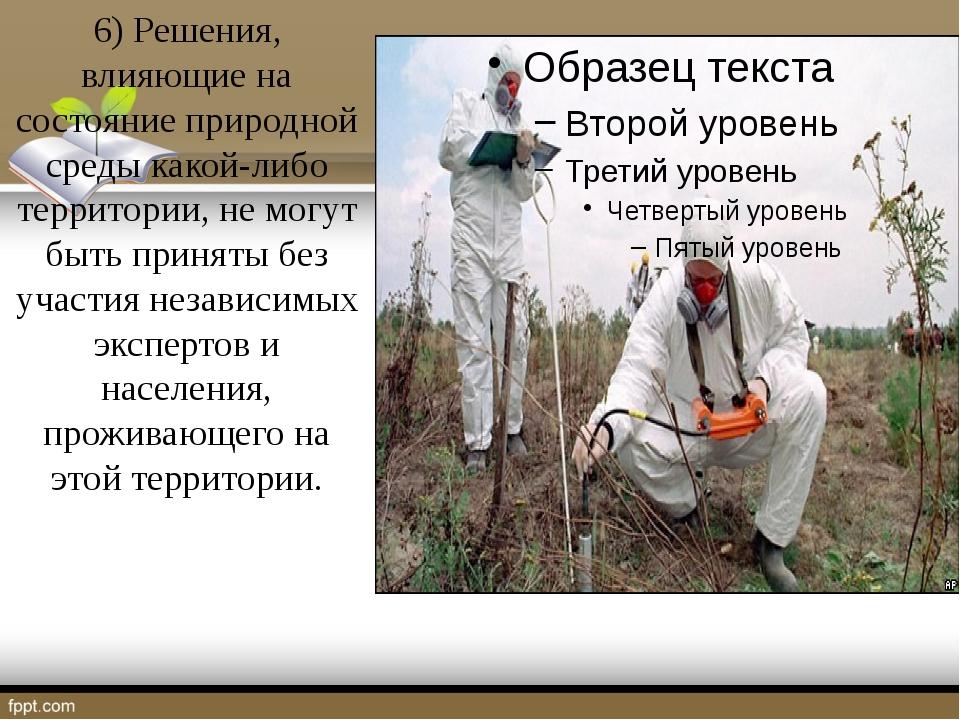 6) Решения, влияющие на состояние природной среды какой-либо территории, не...