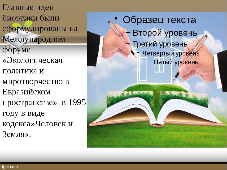 Главные идеи биоэтики были сформулированы на Международном форуме «Экологиче...