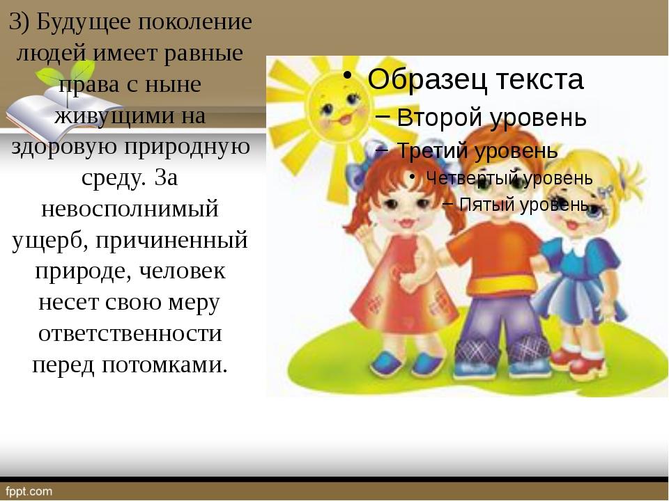 3) Будущее поколение людей имеет равные права с ныне живущими на здоровую пр...
