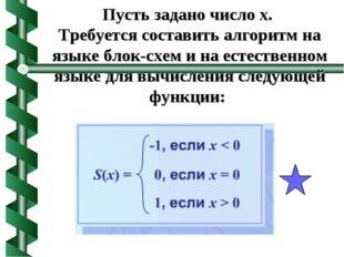 Пусть задано число x. Требуется составить алгоритм на языке блок-схем и на ес