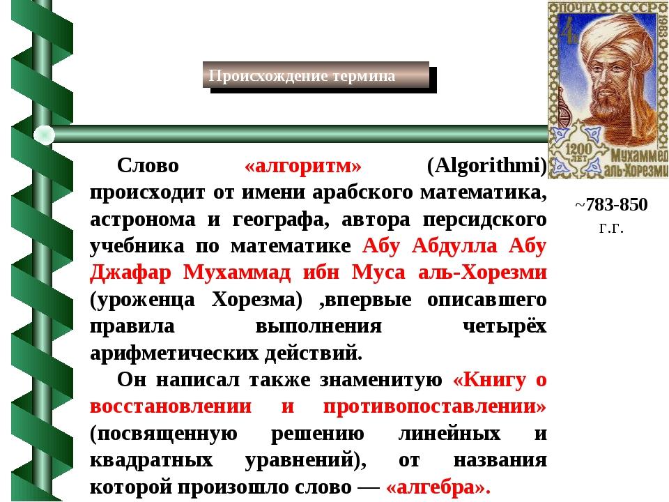 Слово «алгоритм» (Algorithmi) происходит от имени арабского математика, астро...