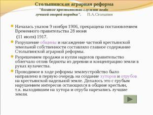 """Столыпинская аграрная реформа """"богатое крестьянство служит везде лучшей опоро"""