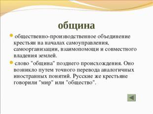 община общественно-производственное объединение крестьян на началах самоуправ