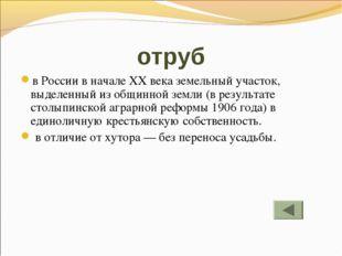отруб в России в начале XX века земельный участок, выделенный из общинной зем