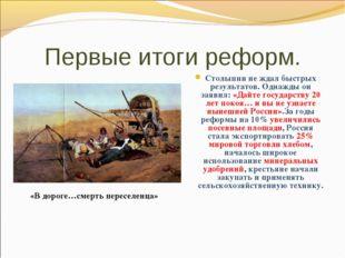 Первые итоги реформ. Столыпин не ждал быстрых результатов. Однажды он заявил: