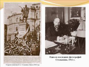 Открытие памятника П. А. Столыпину в Киеве в 1913 году Одна из последних фото