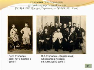 Столыпин Петр Аркадьевич русский государственный деятель [2(14).4.1862, Дрез