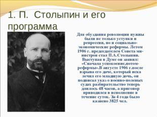 1. П. Столыпин и его программа Для обуздания революции нужны были не только у