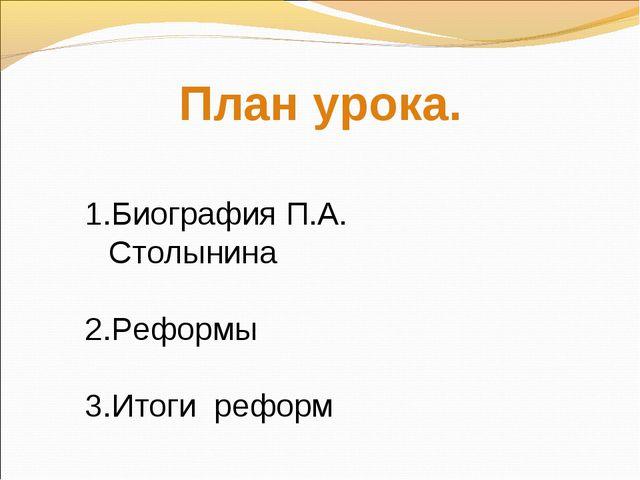 План урока. Биография П.А. Столынина Реформы Итоги реформ