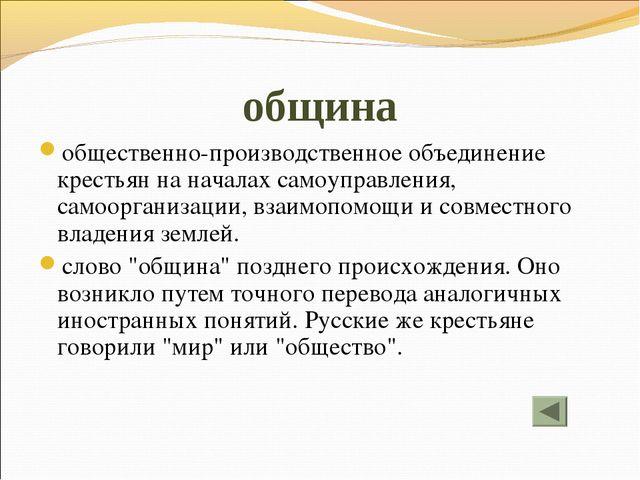 община общественно-производственное объединение крестьян на началах самоуправ...