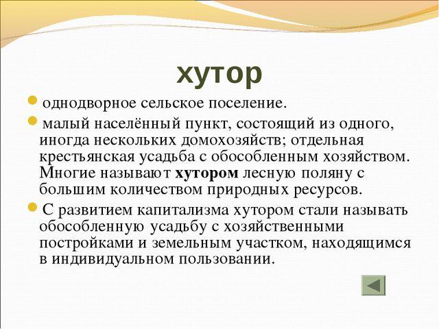 хутор однодворное сельское поселение. малый населённый пункт, состоящий из од...