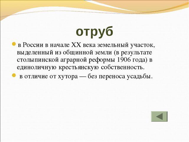 отруб в России в начале XX века земельный участок, выделенный из общинной зем...