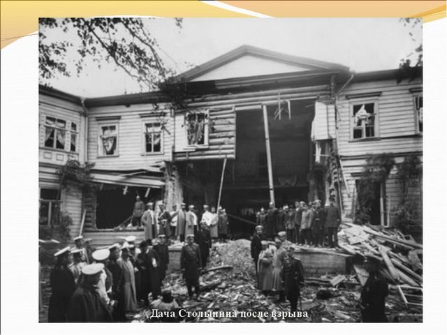 Дача Столыпина после взрыва.