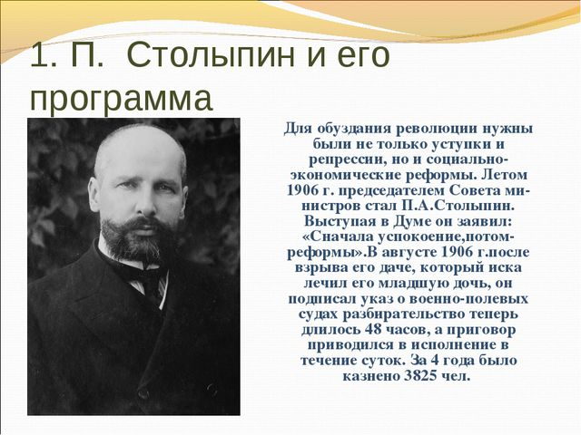 1. П. Столыпин и его программа Для обуздания революции нужны были не только у...