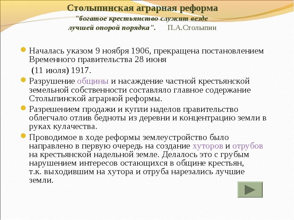"""Столыпинская аграрная реформа """"богатое крестьянство служит везде лучшей опоро..."""