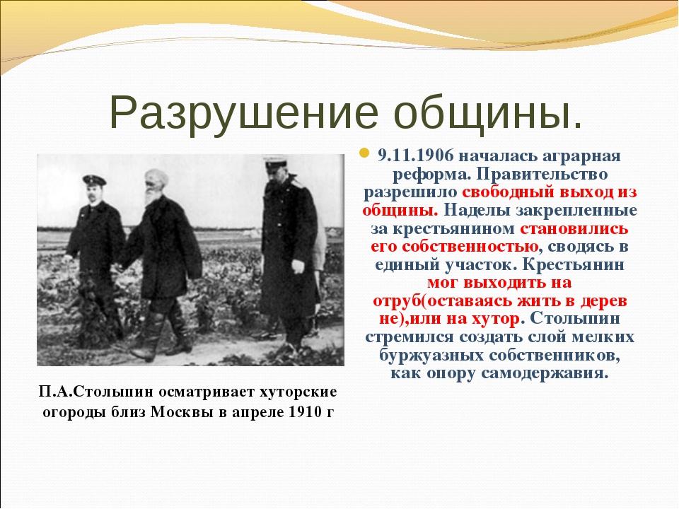 Разрушение общины. 9.11.1906 началась аграрная реформа. Правительство разреш...