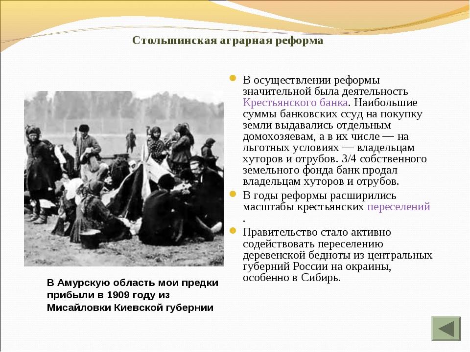 Столыпинская аграрная реформа В осуществлении реформы значительной была деяте...