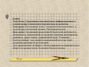 5 класс Тема блока: Современные материальные, информационные и гуманитарные т