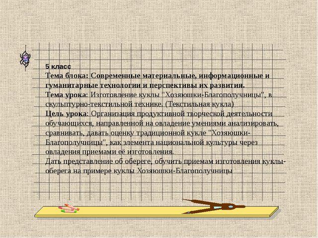 5 класс Тема блока: Современные материальные, информационные и гуманитарные т...