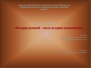 Управление Образования Ростовской области города Новочеркасска Муниципальное