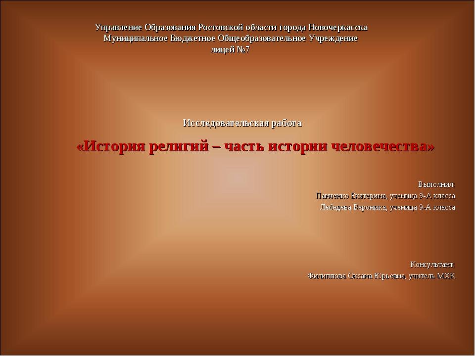 Управление Образования Ростовской области города Новочеркасска Муниципальное...