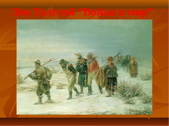 """Лев Толстой """"Война и мир"""""""