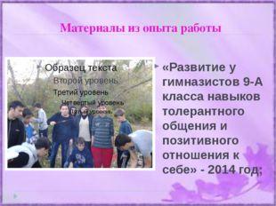 Материалы из опыта работы «Развитие у гимназистов 9-А класса навыков толерант
