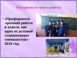 Материалы из опыта работы «Профориента -ционная работа в классе, как одно из