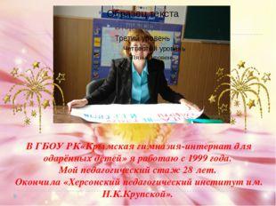 В ГБОУ РК«Крымская гимназия-интернат для одарённых детей» я работаю с 1999 го