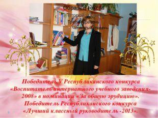 Победитель V Республиканского конкурса «Воспитатель интернатного учебного за