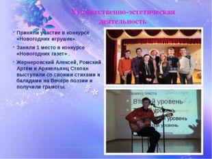 Художественно-эстетическая деятельность Приняли участие в конкурсе «Новогодни
