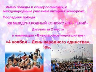 Имею победы в общероссийских, с международным участием интернет конкурсах. П